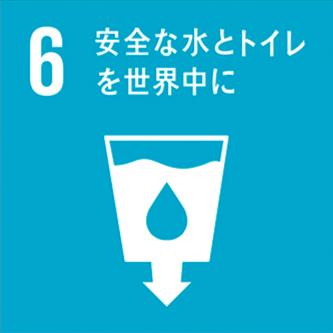 SDGs 6 安全な水とトイレを世界中に