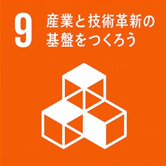 SDGs 9 産業と技術革新の基礎をつくろう
