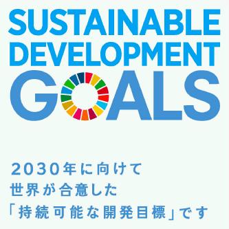 SDGs 2030年に向けて世界が合意した「持続可能な開発目標」です