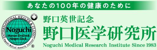野口医学研究所