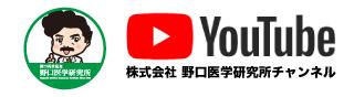 株式会社 野口医学研究所オフィシャルYouTubeチャンネル