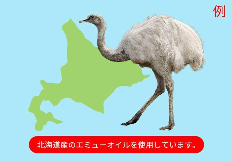 北海道産のエミューオイルを使用しています。