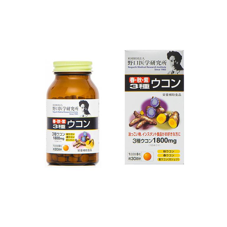 春・秋・紫3種ウコン 画像