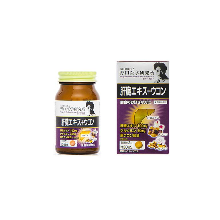 肝臓エキス+ウコン 画像