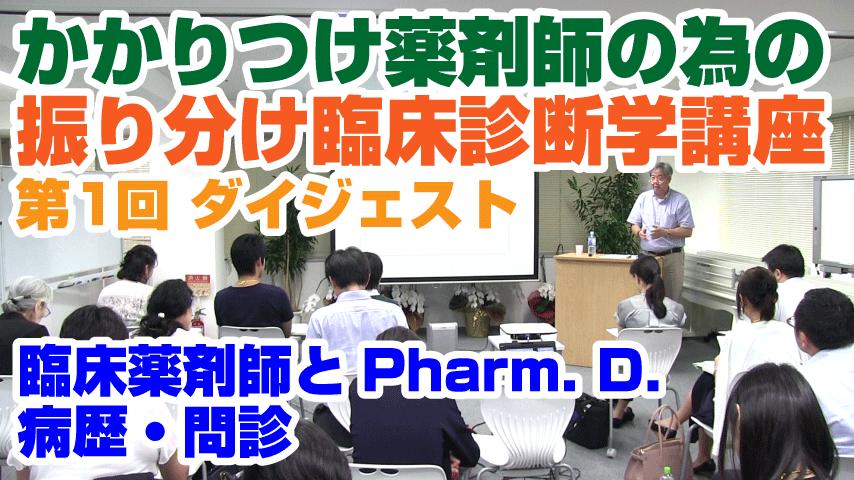 第1回 『臨床薬剤師とPharm.D』 『病歴からの診断』