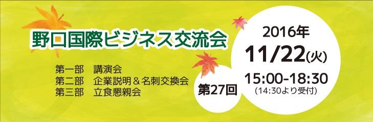 第27回野口国際ビジネス交流会開催のお知らせ