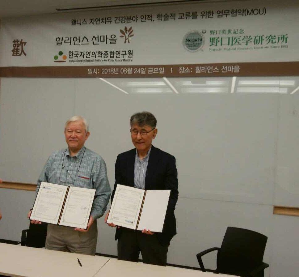 韓国ヒリエンス村(w/High Life Care Co. Ltd.)とパートナーシップを締結しました