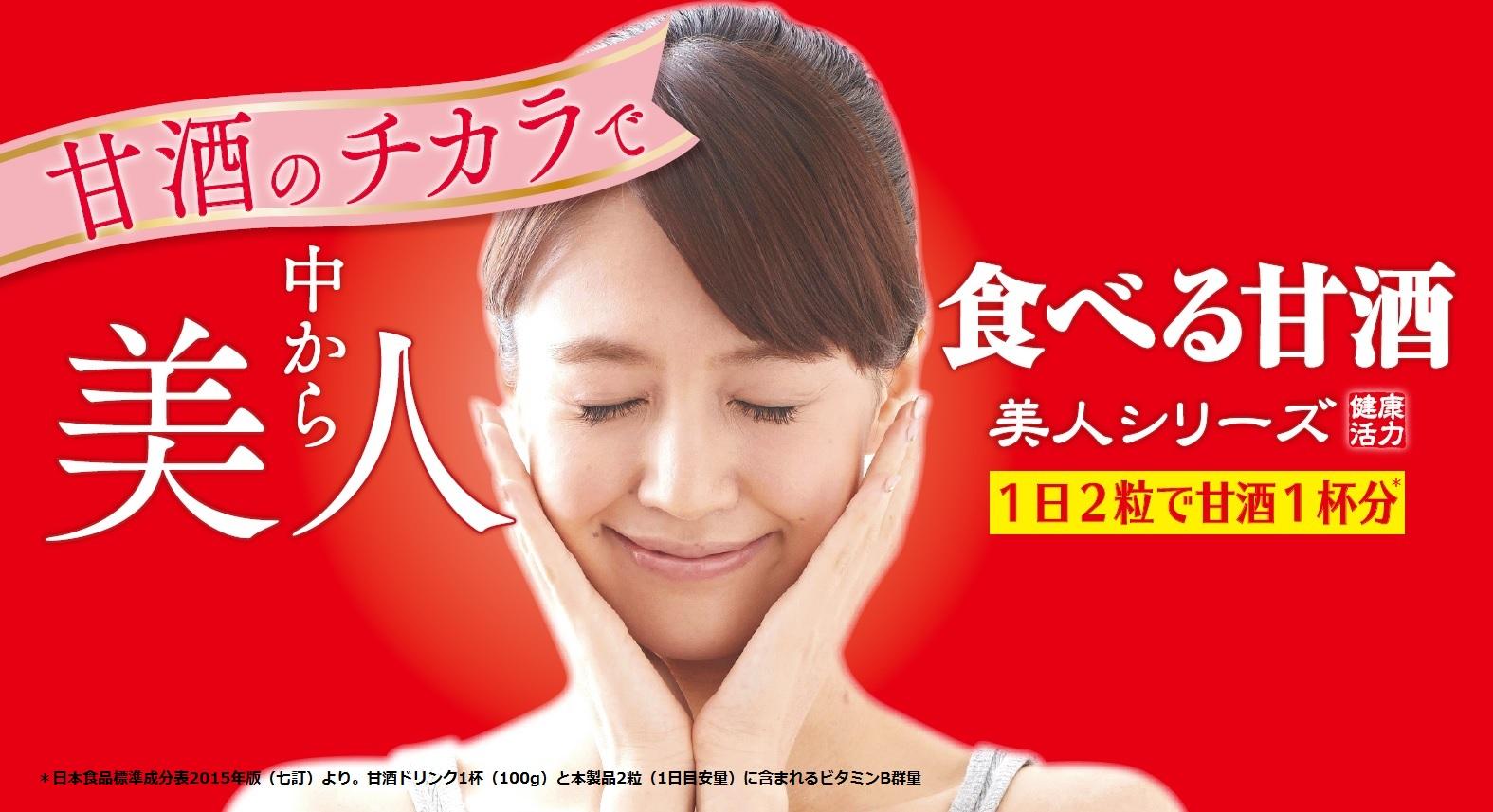 新製品『食べる甘酒シリーズ』販売開始のお知らせ