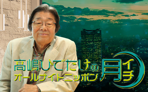 ラジオ ニッポン放送「高嶋ひでたけのオールナイトニッポン月イチ」に浅野 嘉久がゲスト出演しました。