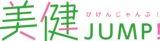 健康情報メディア「美健JUMP!」が公開されました。