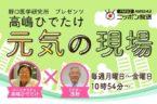 10月5日(月)放送開始|ラジオニッポン放送「高嶋ひでたけ 元気の現場」
