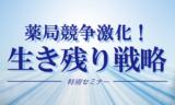 11/14(日)『薬局競争激化!生き残り戦略セミナー(無料)』開催のお知らせ